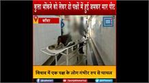 कुत्ता भोंकने को लेकर दो पक्षों में हुई जमकर मार पीट, गंभीर रुप से घायल लोगों को किया गया कानपुर रेफर