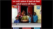 राम मंदिर भूमि पूजन का पहला प्रसाद पाकर दलित परिवार हुआ गदगद, बेटी ने सीएम योगी को दिया धन्यवाद