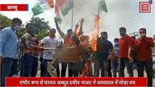 बीजेपी ओबीसी मोर्चा ने फूंका पाकिस्तान का पुतला... कार्यकर्ता की हत्या पर जताया विरोध