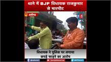 Aligarh: गौंडा थाने में BJP MLA और पुलिस के बीच मारपीट