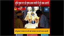 श्री राम जन्मभूमि पर भव्य मंदिर निर्माण के लिए रखी गई आधारशिला, भूमि पूजन पर श्री कृष्ण जन्म स्थली में हुई भव्य आरती