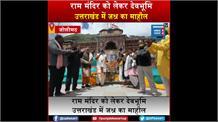 राम मंदिर भूमि पूजन: देवभूमि उत्तराखंड में जश्र का माहौल, बदरीनाथ में पुरोहितों ने किया पूजन