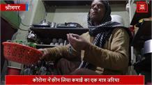 कोरोना महामारी की मार... कश्मीरी किन्नरों की सुनो दर्द-ए-दास्तान