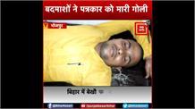 Bihar: खबर की कवरेज कर घर लौट रहे पत्रकार को बदमाशों ने मारी गोली, अस्पताल में चल रहा है इलाज