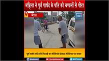 बीच सड़क पर महिला ने पूर्व पार्षद के पति को चप्पलों से पीटा, बचाव में व्यक्ति ने निकाला असलाह