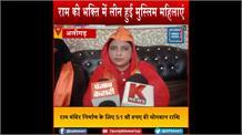 राम की भक्ति में पीछे नही मुस्लिम महिलाएं, अपने घर में की पूजा अर्चना और आरती .