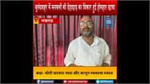 मनचलों की हरकतों की वजह से सड़क हादसे में हुई सुदीक्षा भाटी की मौत, लल्लू ने कहा- सरकार मस्त और कानून व्यवस्था ध्वस्त