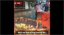 भूमि पूजन के बाद दीपों से जगमगा उठी Delhi, दीपों से सजा कालकाजी मंदिर