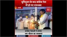 श्रीराम मंदिर भूमिपूजन के बाद बदल गया कांग्रेस नेताओं का रंग-ढंग, झारखंड में कांग्रेस नेताओं ने लगाए जय श्रीराम का नारा