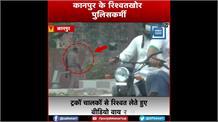 कानपुर के रिश्वतखोर पुलिसकर्मी, कुछ पैसों के लालच में दे देते हैं ट्रकों को No Entry में Entry