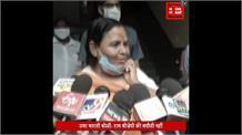 उमा भारती ने कहा, राम बीजेपी की बपौती नहीं, कांग्रेस बोली- बड़ी देर से ध्यान आया