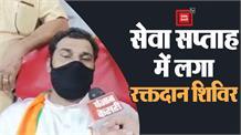 BJP नेसेवा सप्ताह कार्यक्रम के तहत रक्तदान शिविर लगाया, कई विधायक और अधिकारी रहेमौजूद