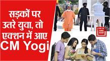 सड़कों पर उतरे युवा तो एक्शन में आए CM Yogi, तीन महीने में पूरी होगी भर्ती प्रक्रिया