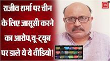 China के लिए जासूसी करने के आरोपी Rajeev Sharma, यू-ट्यूब चैनल पर दोनों देशों से जुड़े कई Videos