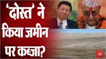 भारत से तनाव के बीच Nepal की जमीन पर China ने बनाई इमारतें, स्थानीय लोगों पर भी रोक