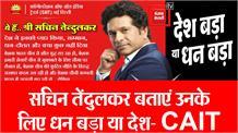 CAIT ने Sachin Tendulkar पर दागा सवाल, पूछा- धन बड़ा या देश ?