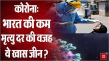 Covid-19 News Update: भारतीयों को कोरोनावायरस के दुष्प्रभव से बचा रहा यह Gene, वैज्ञानिकों का खुलासा
