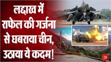 लद्दाख में भारतीय Fighter Jets की मौजूदगी से घबराया चीन, Tibet में सायरन बजाकर बचाव की तैयारी!