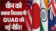 India-China Standoff: 4 देशों ने मिलकर बनाया चीन के खिलाफ QUAD, चीन की बढ़ी टेंशन!