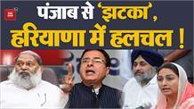 अकाली ने तोड़ा NDA से नाता, Surjewala ने घेरा...तो Vij ने कहा- गलतफहमी दूर हो जाएगी