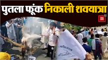 नाराजकिसानों ने CM और Deputy CM के पुतले की शवयात्रा निकालकर फूंका