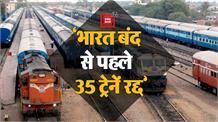 किसानों के देशव्यापी बंद से पहले Railway का ऐलान, Ambala से चलने वाली 35 ट्रेनें रद्द