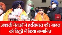 शिरोमणि अकाली दल (बादल) ने Sukhbir Singh Badal और Harsimrat Kaur Badal काे किया सम्मानित