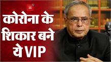 Covid-19 News Update: कोरोनावायरस के शिकार बने ये VVIP- Pranab Mukherjee, Suresh Angadi, 3 MPS and 6 MLAs