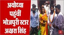 रामनगरी अयोध्या पहुंची भोजपुरी अभिनेत्री अक्षरा सिंह, फिल्म सिटी पर कही बड़ी बात