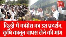 दिल्ली : राज घाट पर Congress का जबरदस्त प्रदर्शन, कृषि कानून वापस लेने की मांग