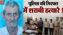 नशे की जरूरतों को पूरा करने के लिए 3 दरिंदों ने कर दी 70 साल के बुजुर्ग की हत्या