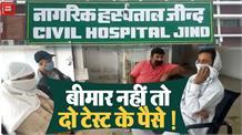 अब सरकारी अस्पताल में Corona टेस्ट करवाने पर देने पड़ सकते हैं 1600 रुपये, आदेश जारी