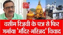 वसीम रिज़वी ने उठाया मुगल काल में बनी मस्जिदों का मुद्दा, PM मोदी को पत्र लिख कर दी ये बड़ी मांग