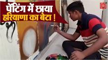 Haryana के बेटे ने पेंटिंग बनाने में खूब कमाया नाम, आदि प्रिया की पेंटिंग का हर कोई हुआ कायल !