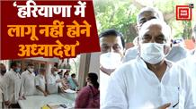 Ordinances पर चर्चा करने के लिए EX CM Bhupendra Singh Hooda ने Special Session बुलाने की मांग की