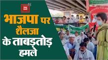 बहुमत का फायदा उठा रही BJP, कांग्रेस शासित प्रदेशों में नहीं लागू होंगे अध्यादेशः Selja