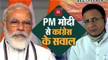 किसानों को अपने ही खेत में मजदूर बनाना चाहते हैं Modi : Randeep Surjewala