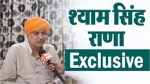 इस्तीफा देने के बाद Shyam Singh Rana से खास बातचीत, सुनिए...BJP पर क्या बोले
