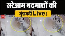 युवक पर चाकुओं से किया ताबड़तोड़ हमला, CCTV में कैद हुई पूरी वारदात