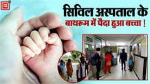 डॉक्टरों की लापरवाही की वजह से सिविल अस्पताल के बाथरूम में महिला ने दिया बेटे को जन्म