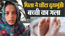 शादी के 6 साल बाद पैदा हुई बेटी, तो पिता ने गला घोंट दिया...कैमरे पर फूट-फूटकर रोई मां