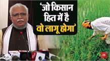 सीएम बोले, किसान हित हमारे लिए सर्वोपरि है, कांग्रेस पर साधा निशाना