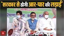 कल राज्यपाल से मिलेंगे हुड्डा, कहा- Haryana पर थोपने नहीं दूंगा कृषि अध्यादेश