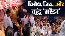 धरने पर किसानों का विरोध, जिद पर अड़े Balraj Kundu, फिर हो गई हाथापाई