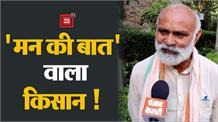 मिलिए उस किसान से, जिसकी खेती की तारीफ PM Modi ने 'मन की बात' में की