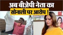 सुलतान सिंह के बाद अब BJP मंडल अध्यक्ष ने सोनाली फोगाट पर लगाया मारपीट का आरोप