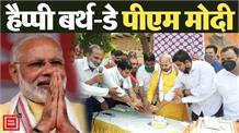 देखिए हरियाणा में कैसे मनाया गया PM Narendra Modi का 70वां Birthday