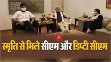 सुनिए केंद्रीय मंत्री Smriti Irani से मुलाकात केबाद क्या बोले CM व Deputy CM दुष्यंत चौटाल
