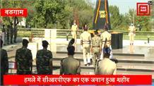 बडगाम आतंकी हमले में शहीद सीआरपीएफ जवान को आरटीसी हुमहामा में दी गई श्रद्धांजलि