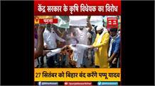 किसान बिल का विरोध, 27 सितंबर को 'बिहार बंद' करेंगे पप्पू यादव